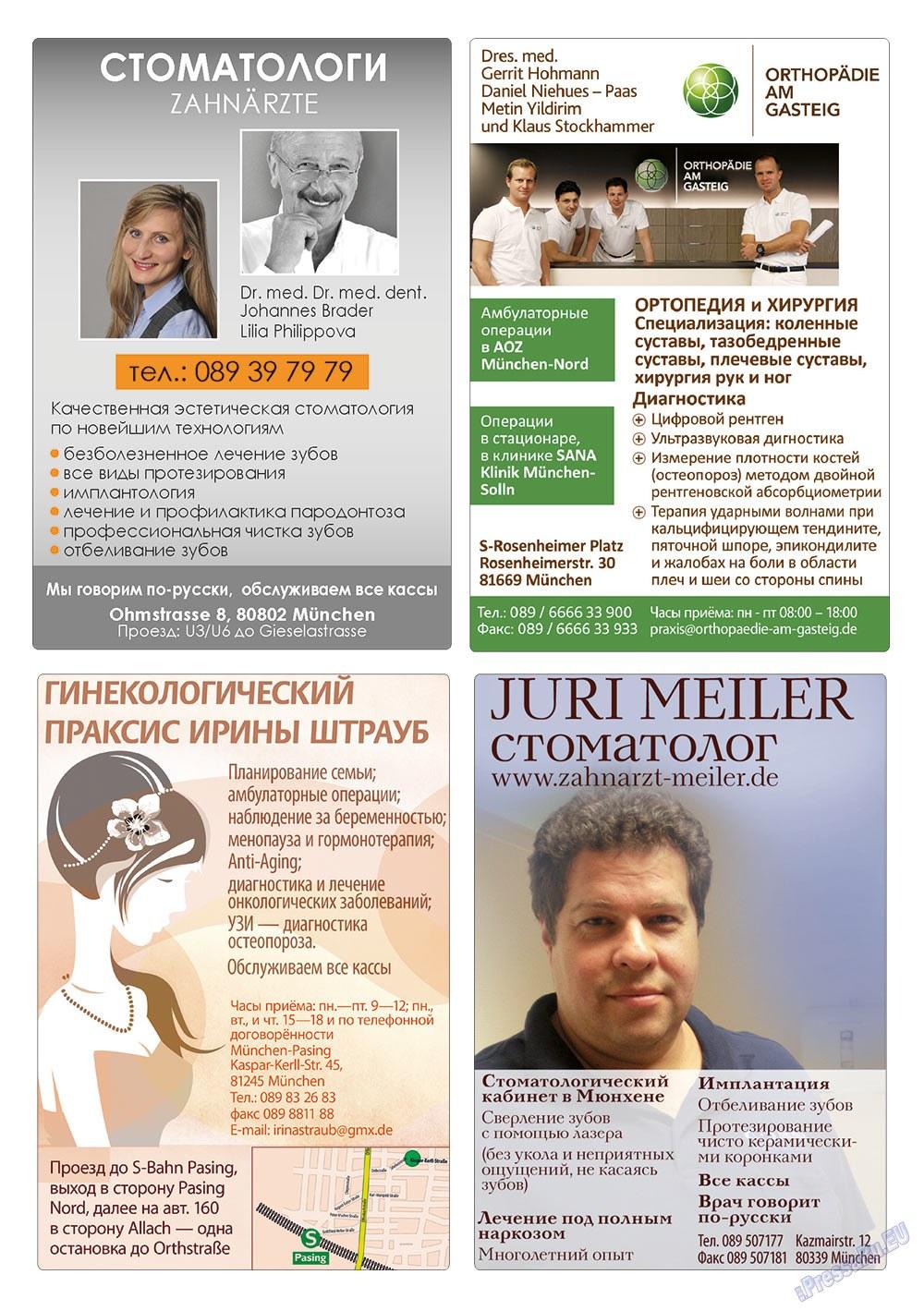 Апельсин (журнал). 2013 год, номер 48, стр. 45