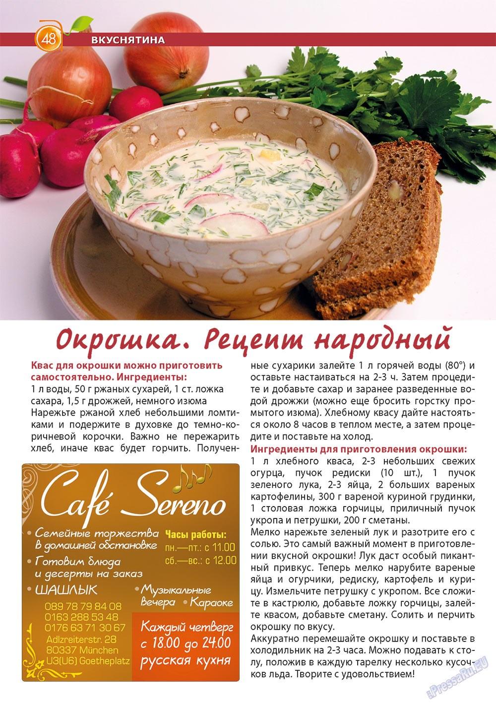Апельсин (журнал). 2013 год, номер 48, стр. 46