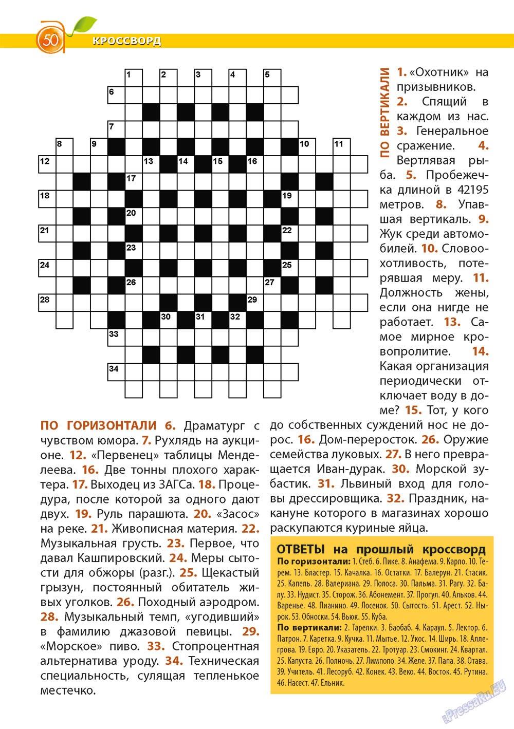 Апельсин (журнал). 2013 год, номер 48, стр. 48