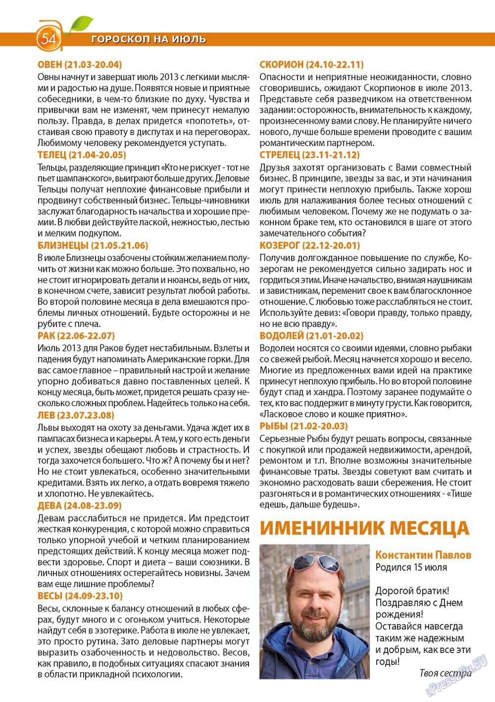 Апельсин (журнал). 2013 год, номер 48, стр. 52