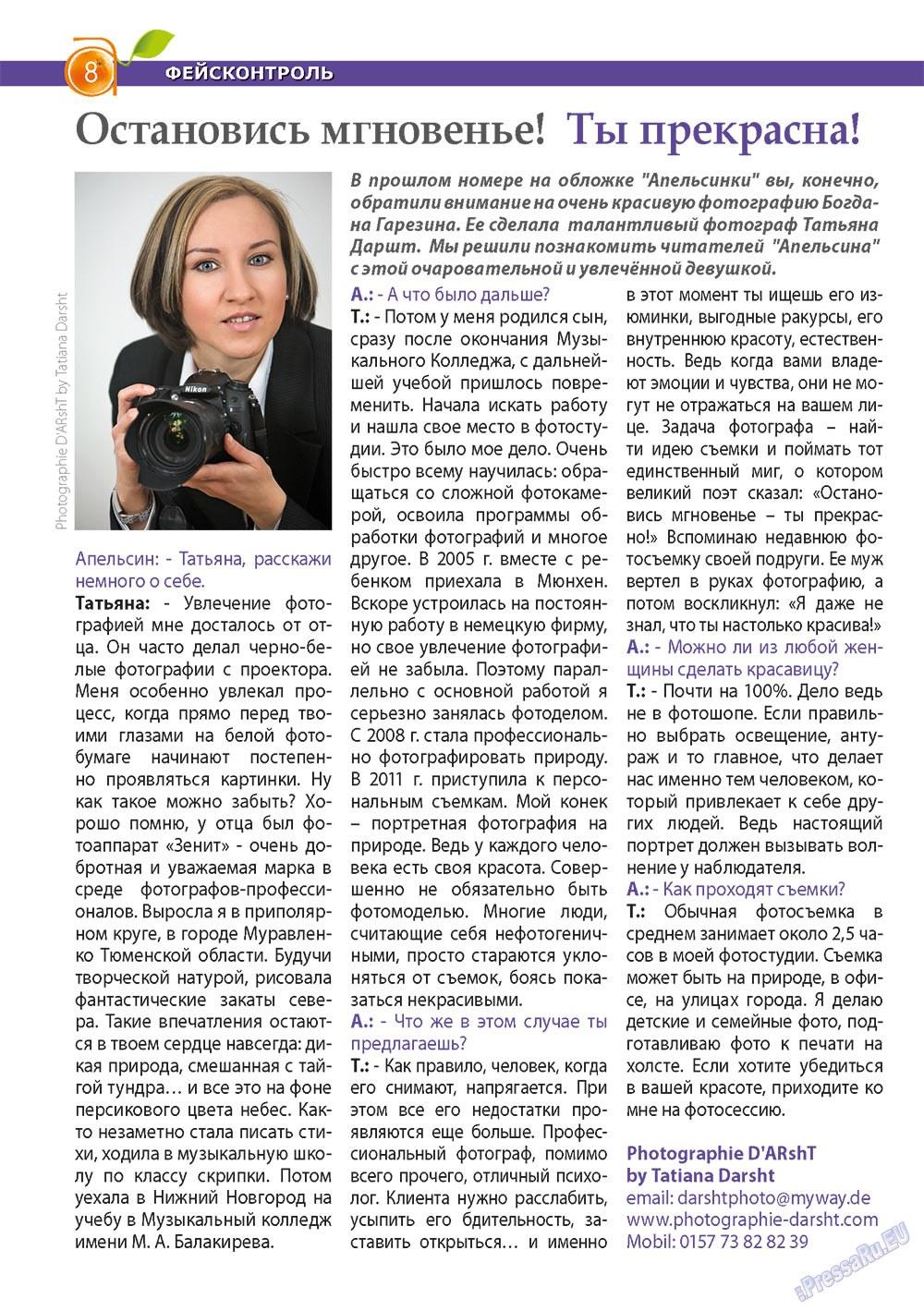 Апельсин (журнал). 2013 год, номер 48, стр. 6