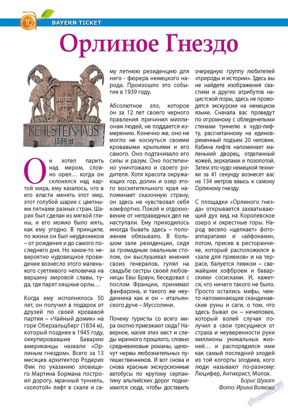 Апельсин (журнал). 2013 год, номер 48, стр. 8
