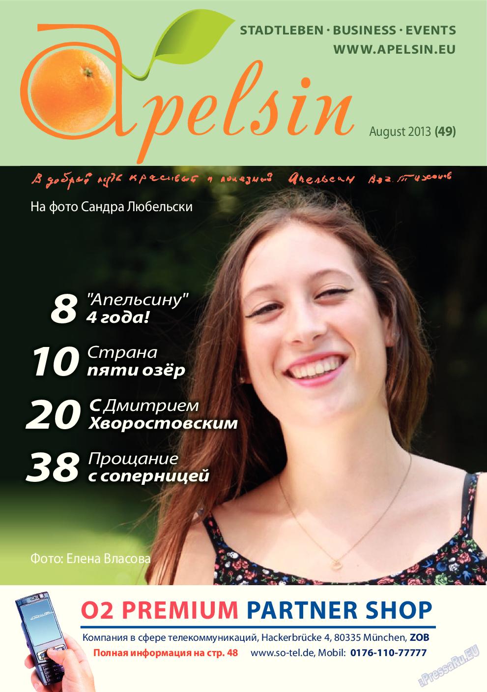 Апельсин (журнал). 2013 год, номер 49, стр. 1