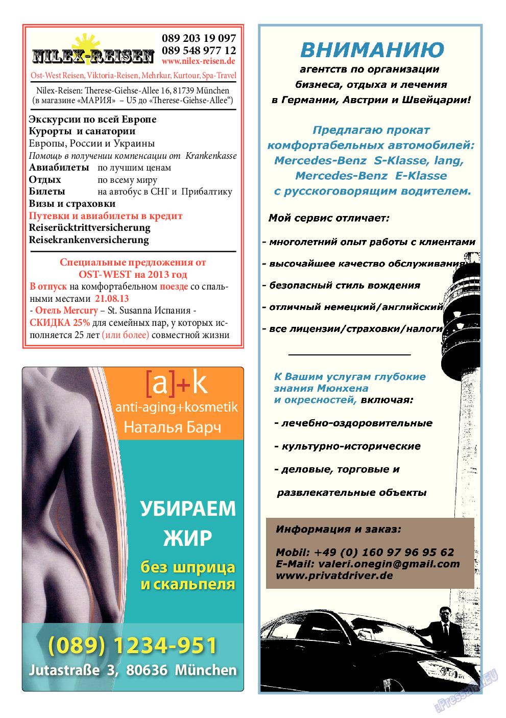 Апельсин (журнал). 2013 год, номер 49, стр. 15