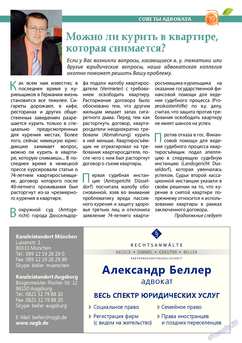 Апельсин (журнал). 2013 год, номер 49, стр. 17