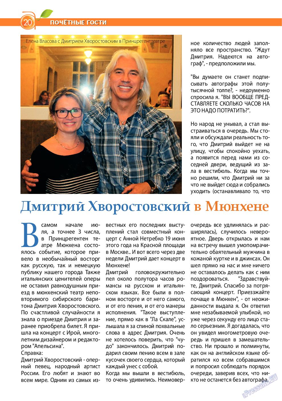 Апельсин (журнал). 2013 год, номер 49, стр. 18