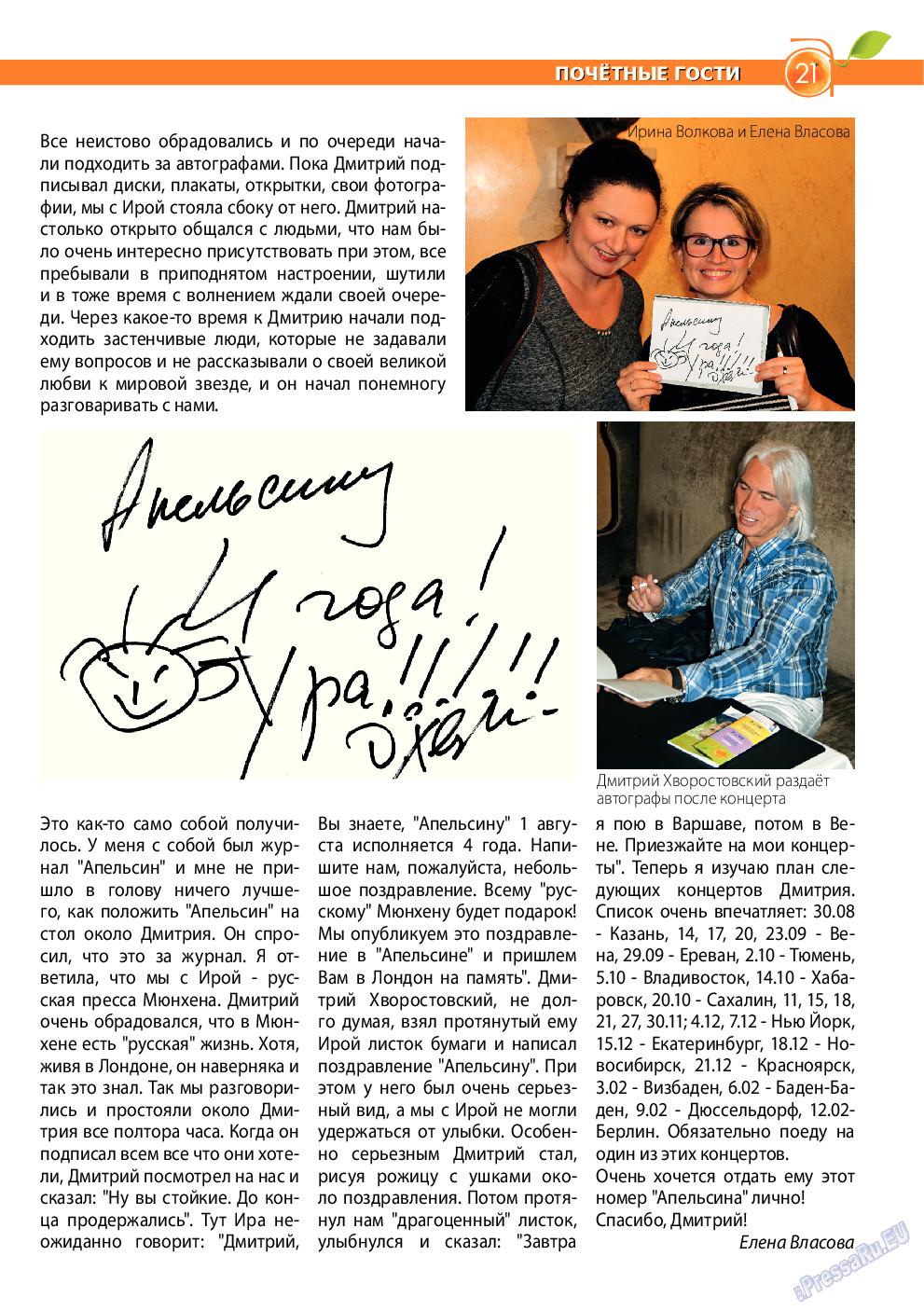 Апельсин (журнал). 2013 год, номер 49, стр. 19