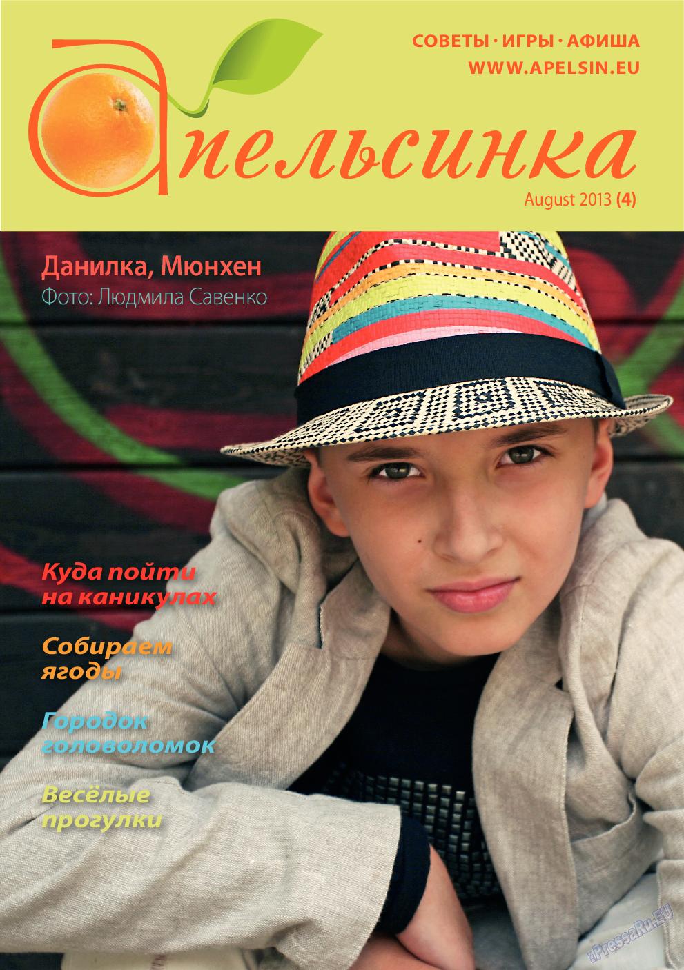 Апельсин (журнал). 2013 год, номер 49, стр. 21