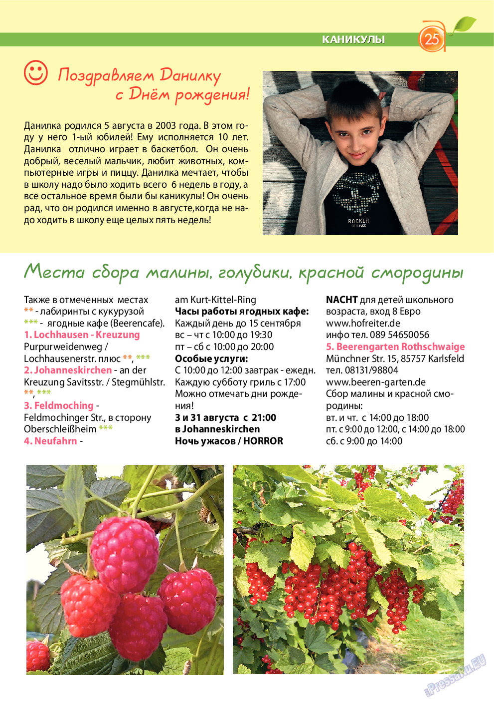 Апельсин (журнал). 2013 год, номер 49, стр. 23
