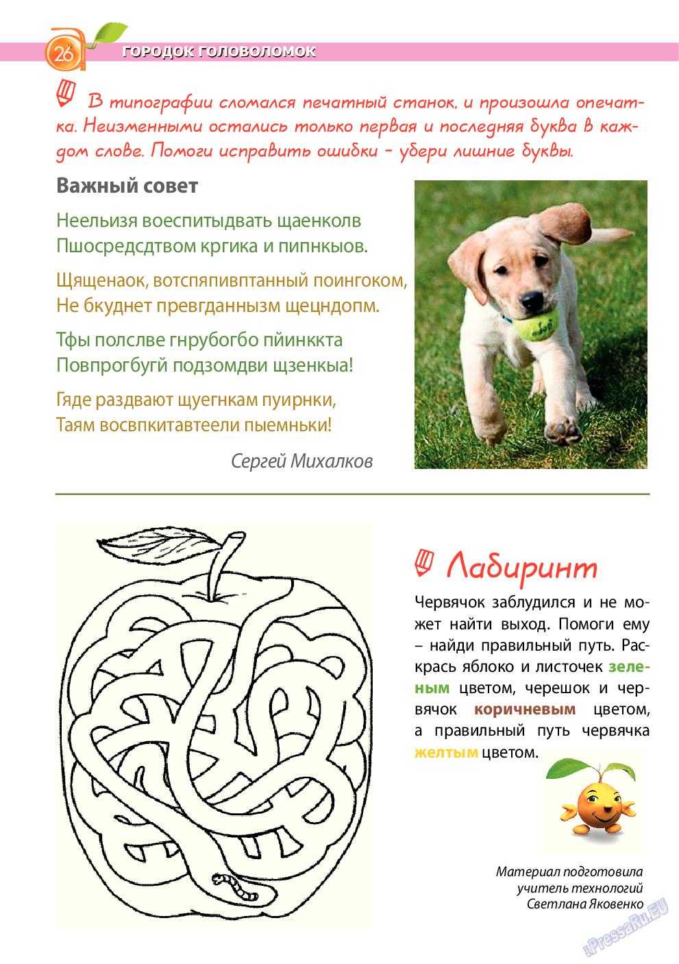 Апельсин (журнал). 2013 год, номер 49, стр. 24