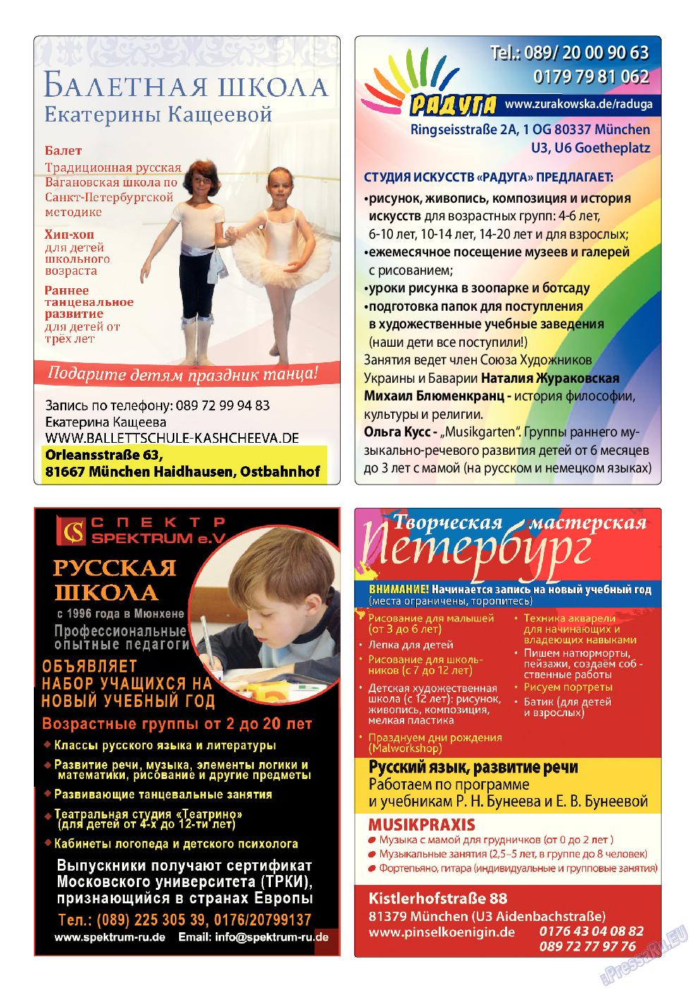 Апельсин (журнал). 2013 год, номер 49, стр. 25