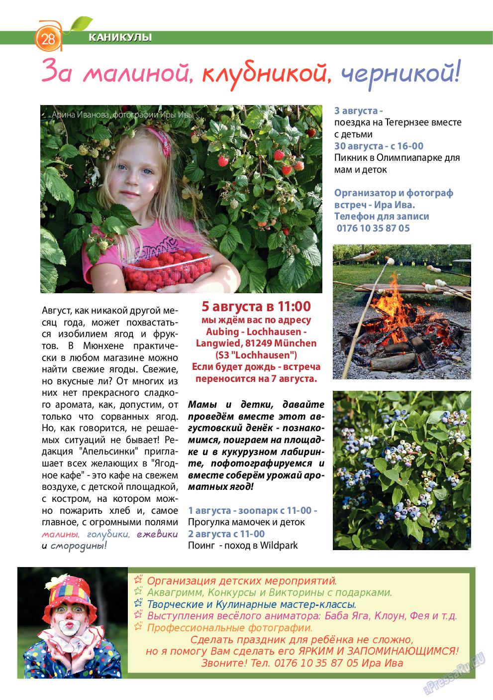 Апельсин (журнал). 2013 год, номер 49, стр. 26