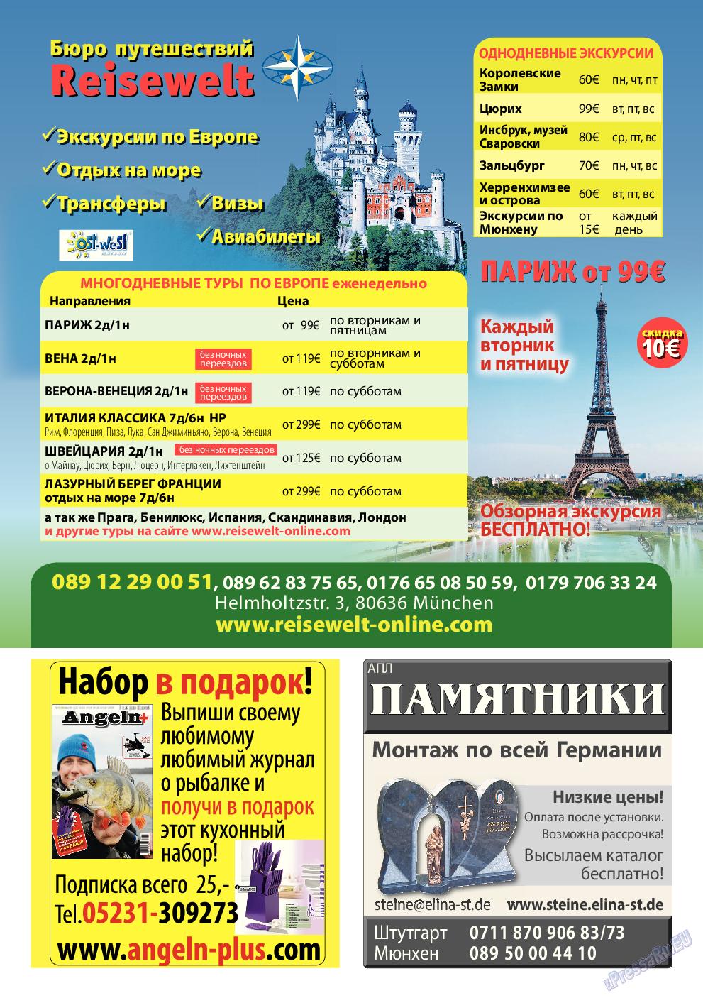 Апельсин (журнал). 2013 год, номер 49, стр. 27