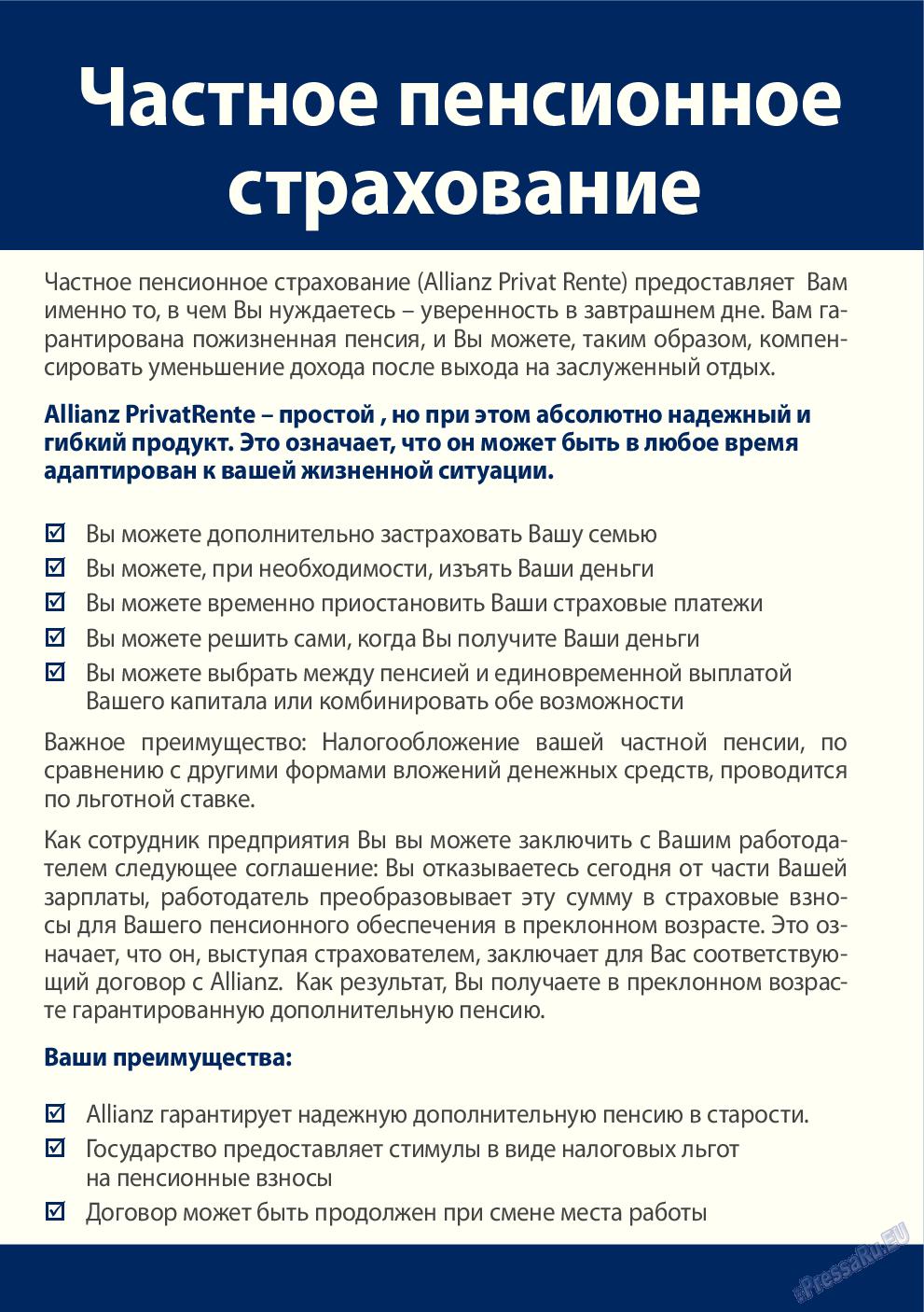 Апельсин (журнал). 2013 год, номер 49, стр. 29