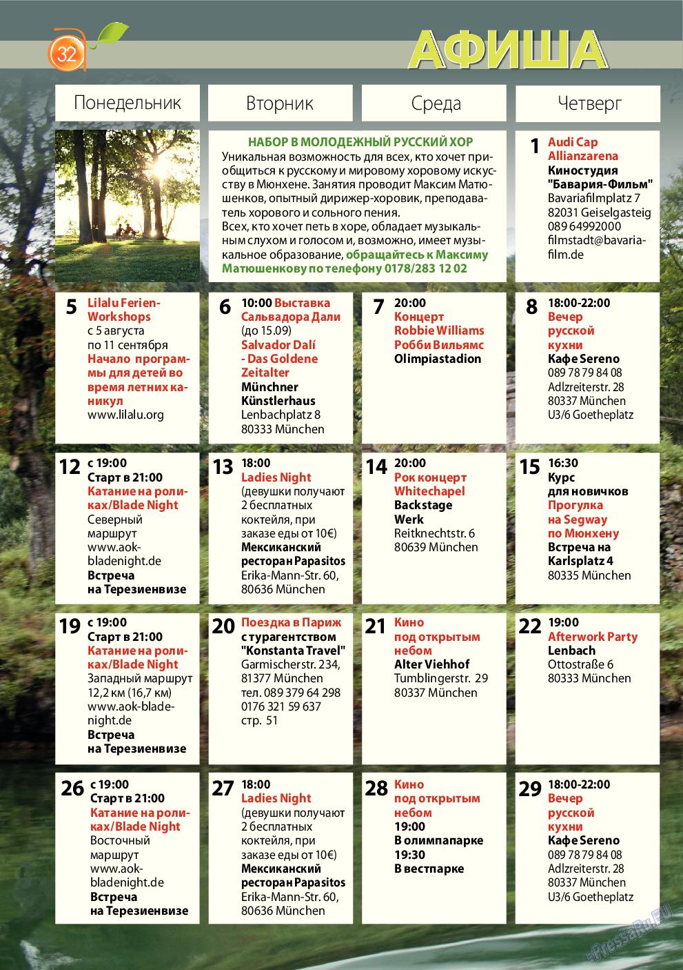 Апельсин (журнал). 2013 год, номер 49, стр. 30