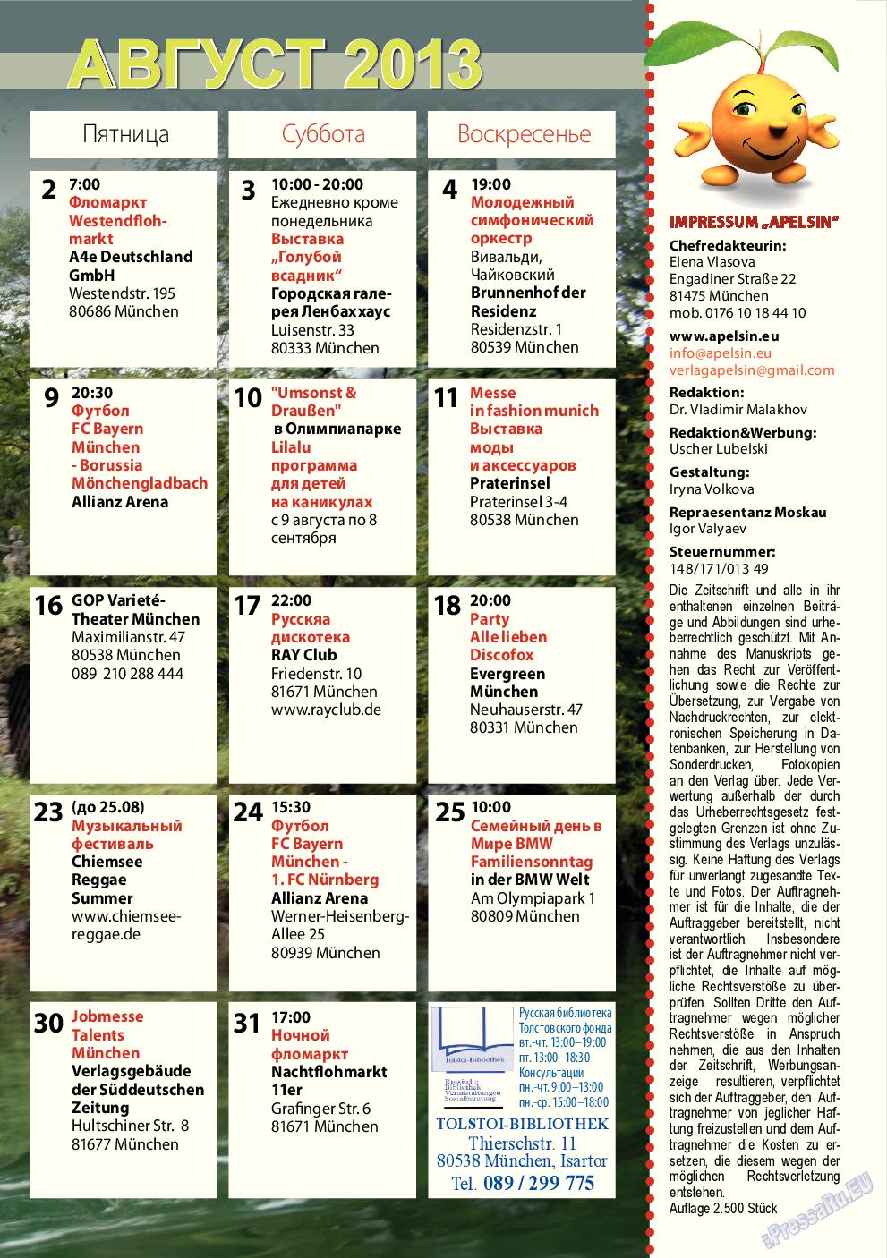 Апельсин (журнал). 2013 год, номер 49, стр. 31