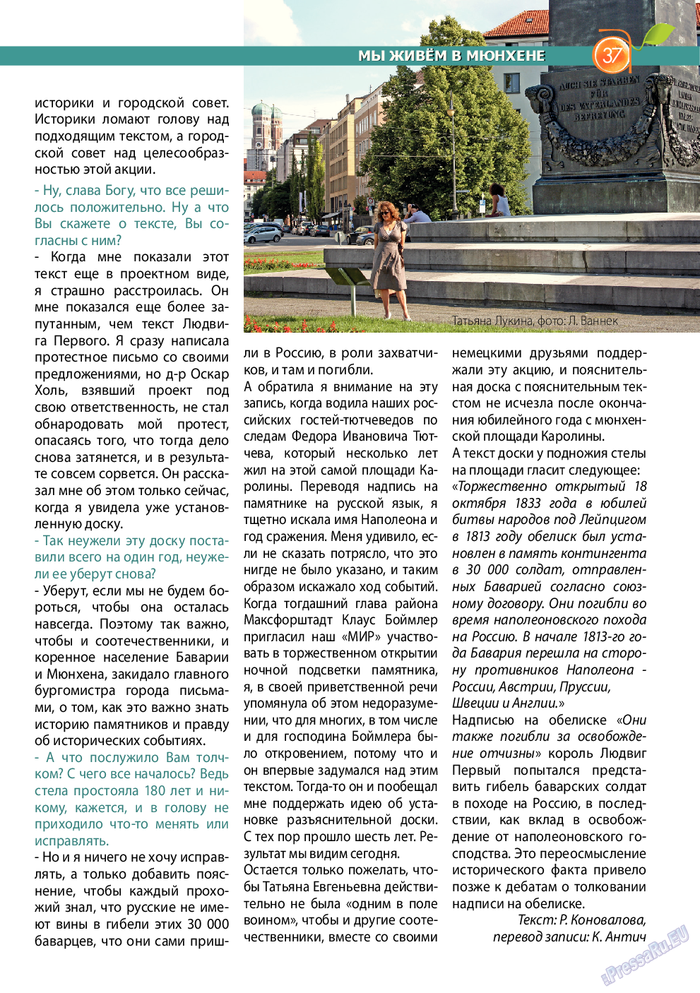 Апельсин (журнал). 2013 год, номер 49, стр. 35