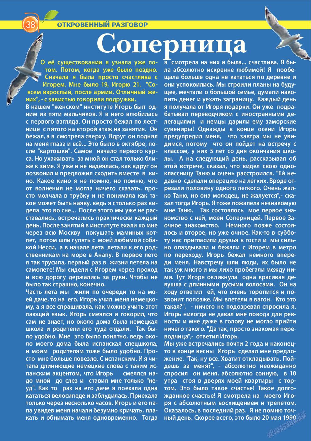 Апельсин (журнал). 2013 год, номер 49, стр. 36
