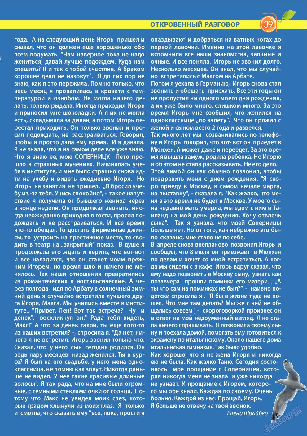 Апельсин (журнал). 2013 год, номер 49, стр. 37