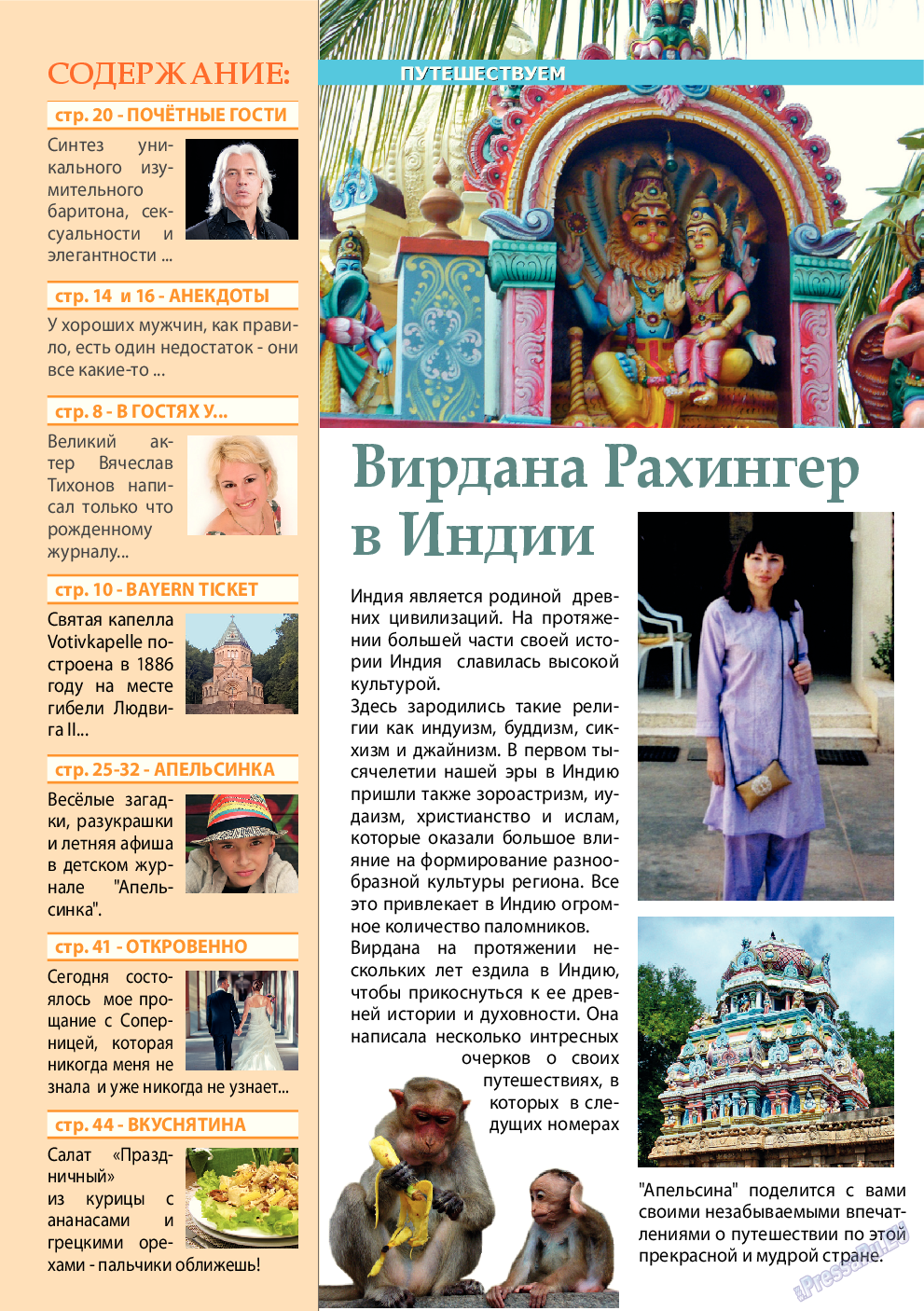 Апельсин (журнал). 2013 год, номер 49, стр. 4