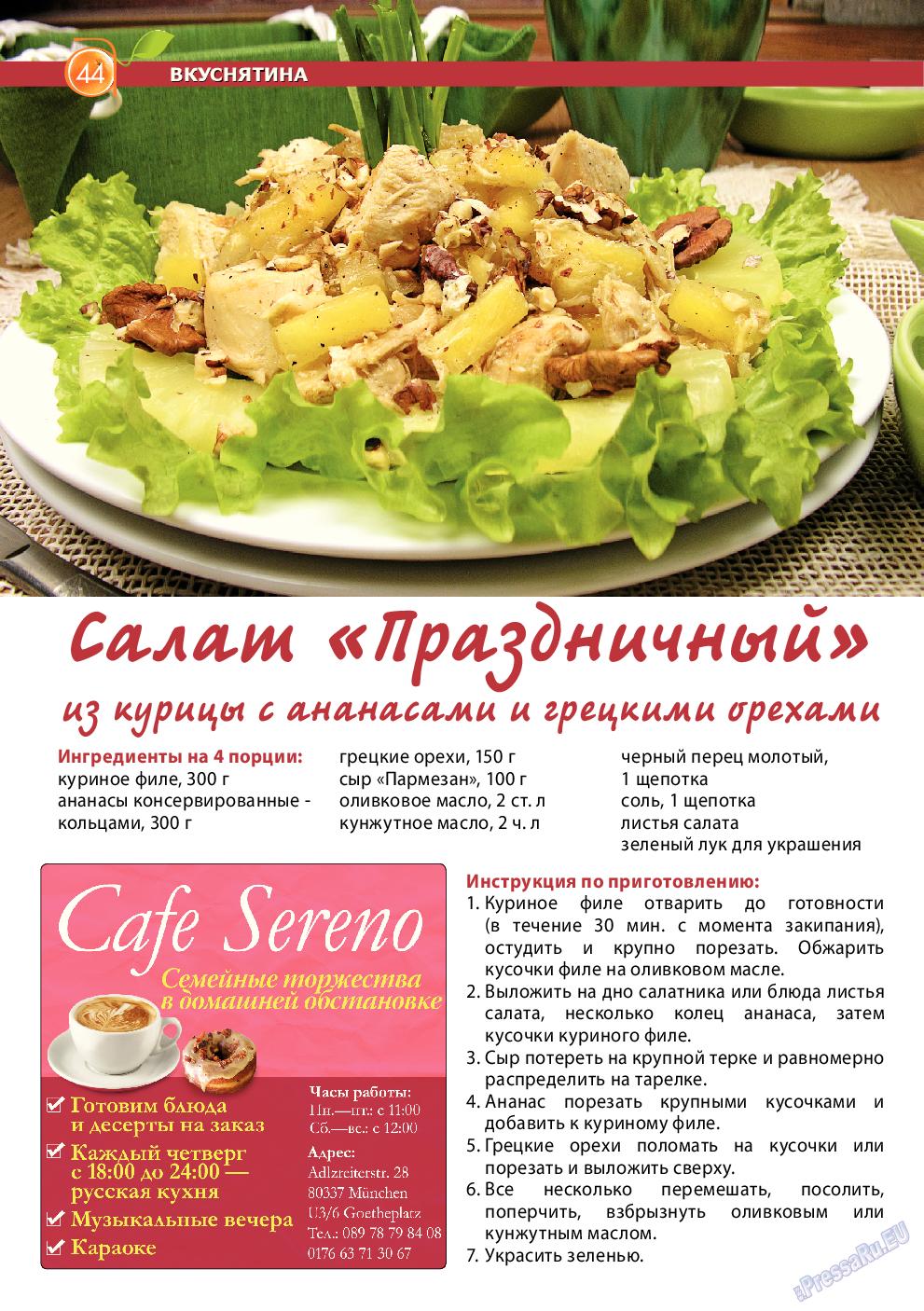Апельсин (журнал). 2013 год, номер 49, стр. 42
