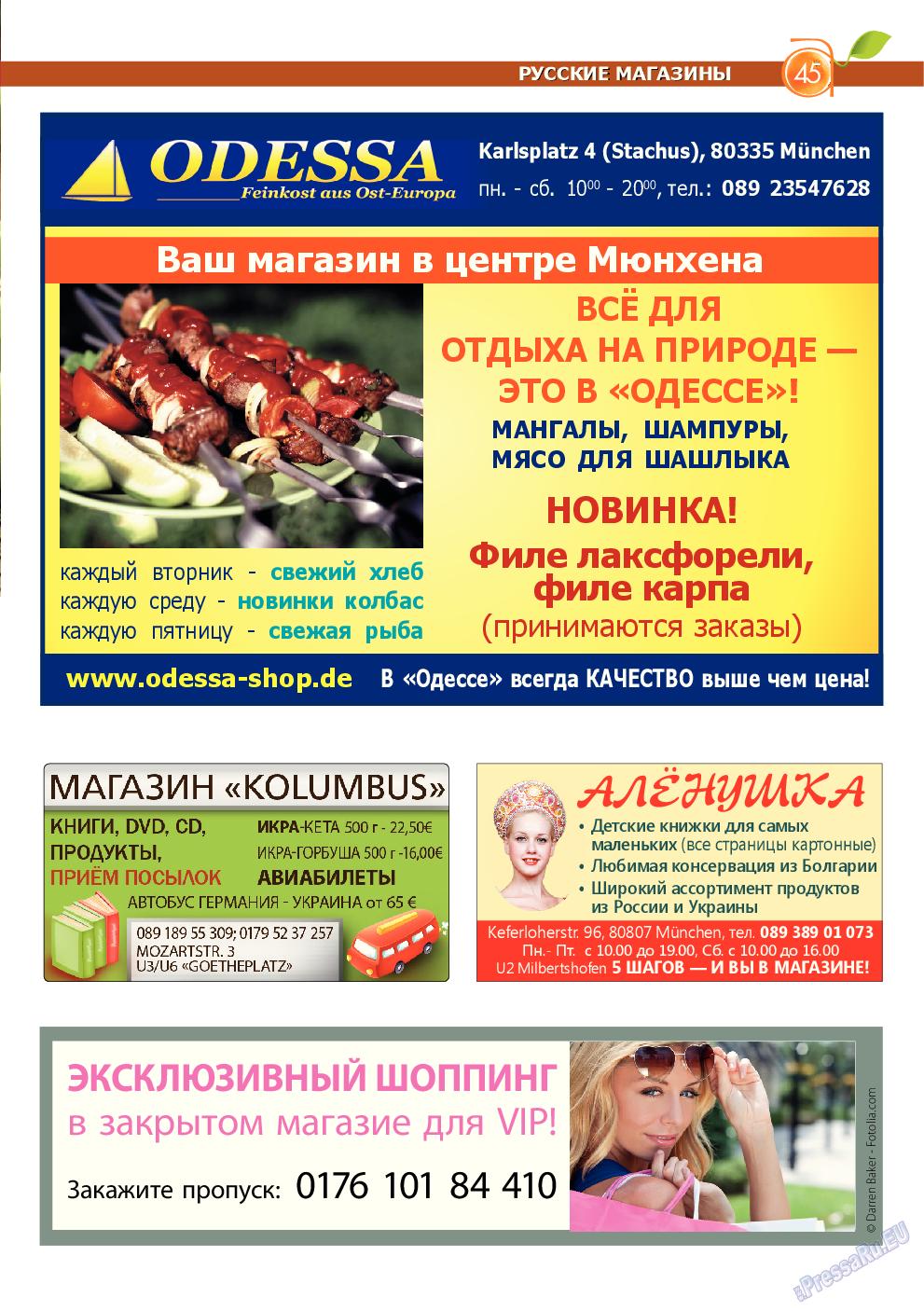Апельсин (журнал). 2013 год, номер 49, стр. 43