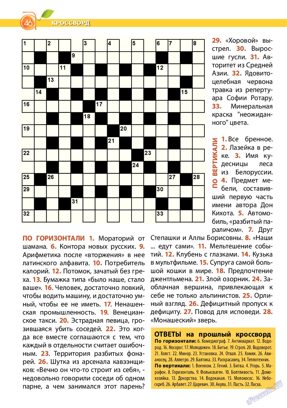 Апельсин (журнал). 2013 год, номер 49, стр. 44