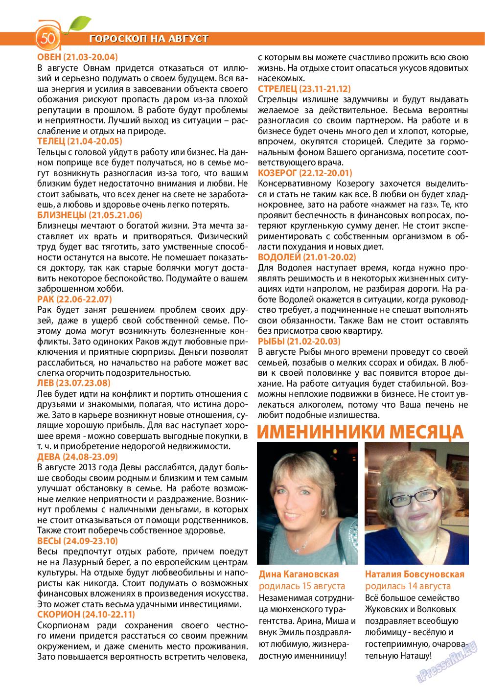 Апельсин (журнал). 2013 год, номер 49, стр. 48