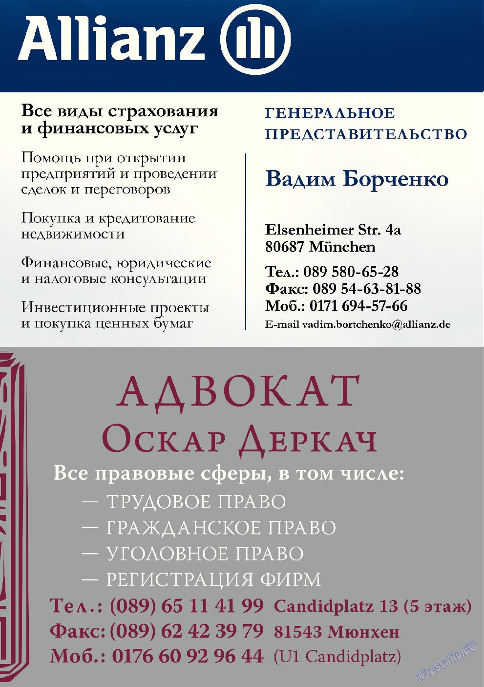 Апельсин (журнал). 2013 год, номер 49, стр. 50