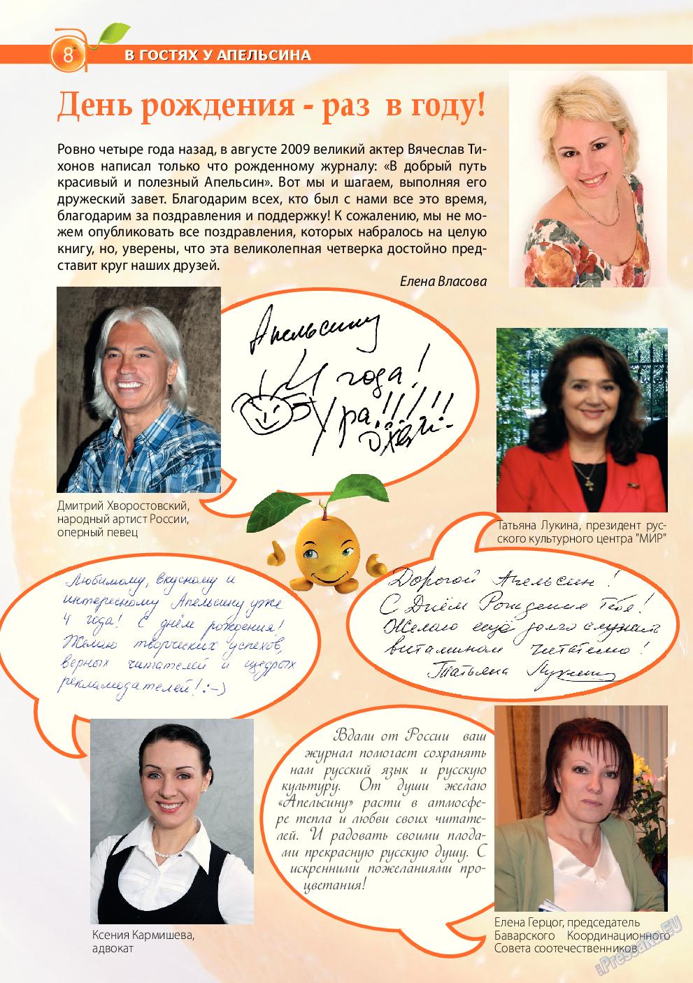 Апельсин (журнал). 2013 год, номер 49, стр. 6
