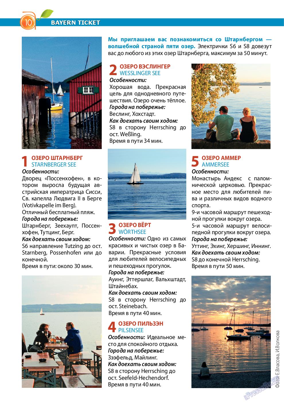 Апельсин (журнал). 2013 год, номер 49, стр. 8