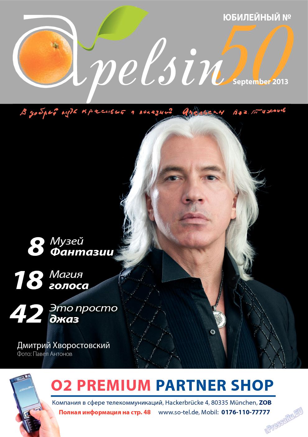 Апельсин (журнал). 2013 год, номер 50, стр. 1