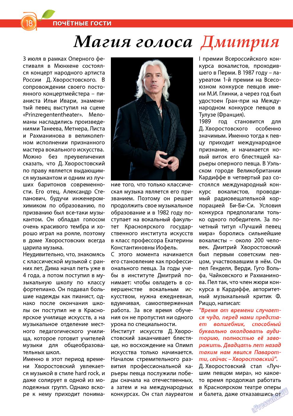 Апельсин (журнал). 2013 год, номер 50, стр. 18