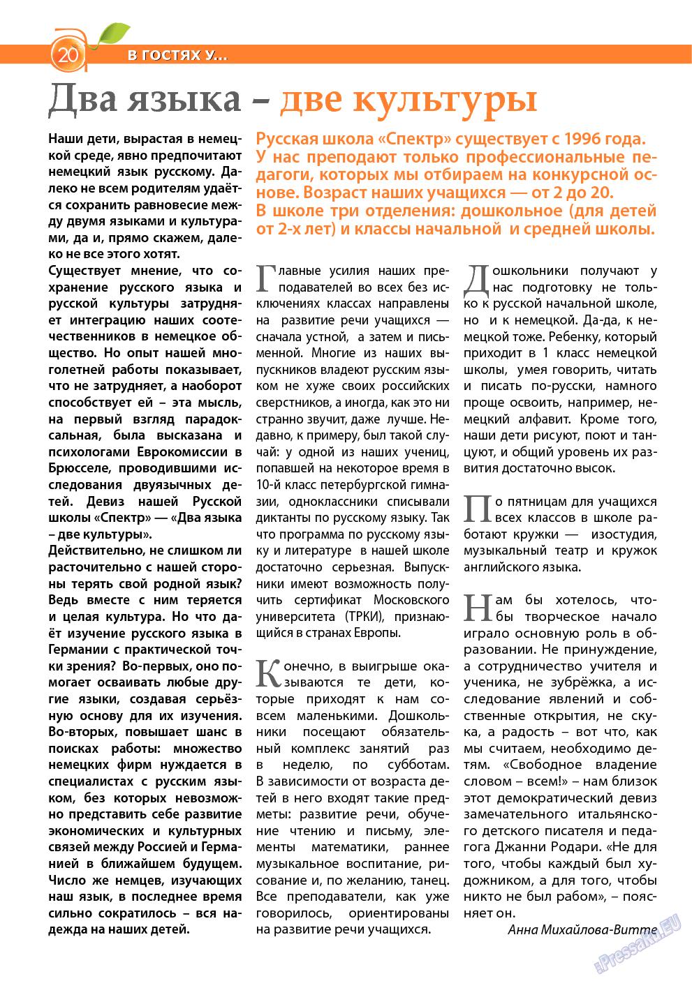 Апельсин (журнал). 2013 год, номер 50, стр. 20
