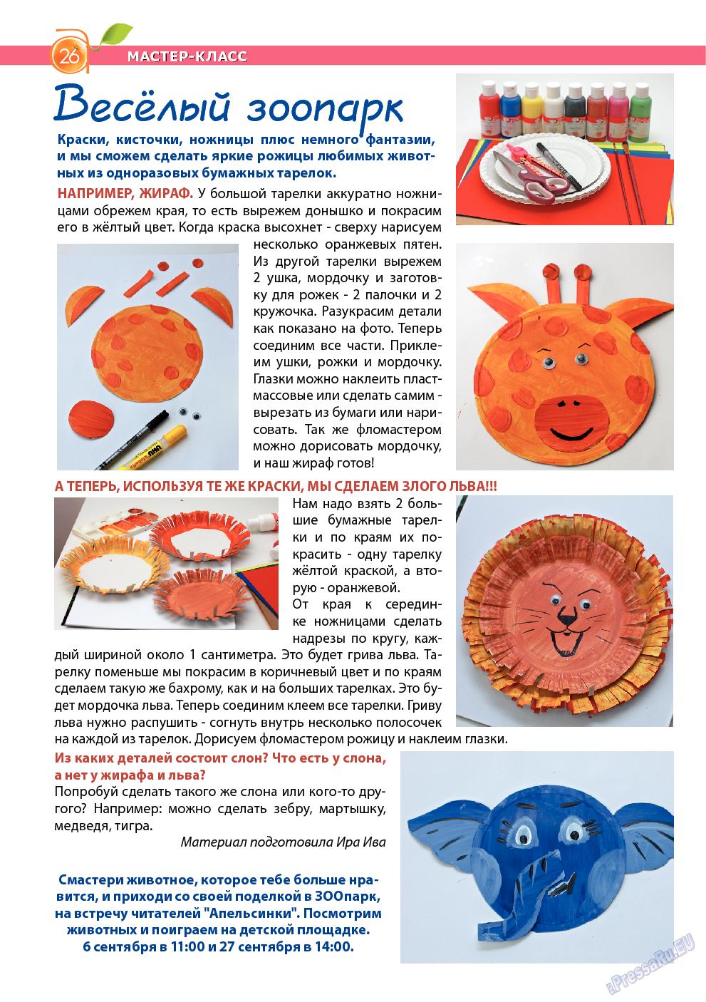 Апельсин (журнал). 2013 год, номер 50, стр. 26