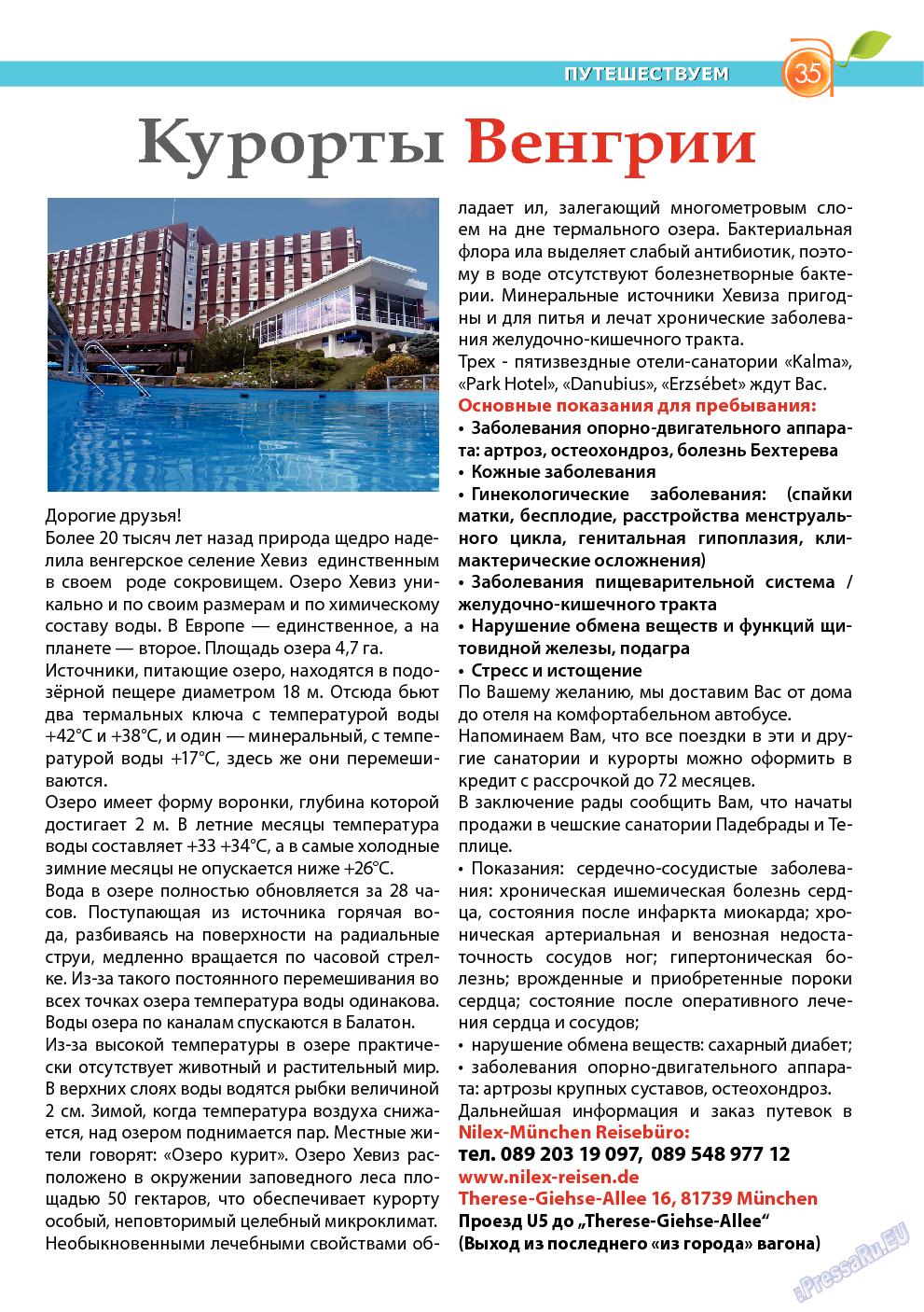 Апельсин (журнал). 2013 год, номер 50, стр. 35