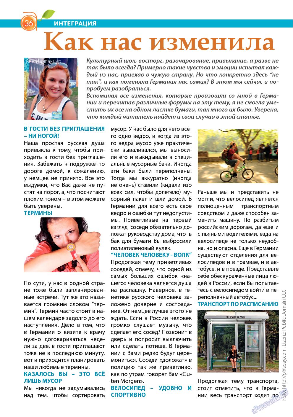 Апельсин (журнал). 2013 год, номер 50, стр. 36