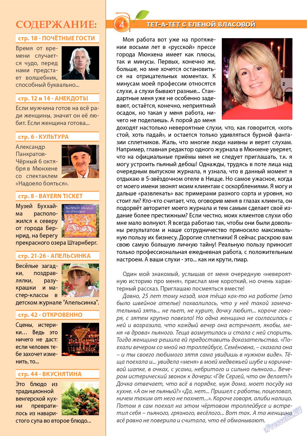 Апельсин (журнал). 2013 год, номер 50, стр. 4