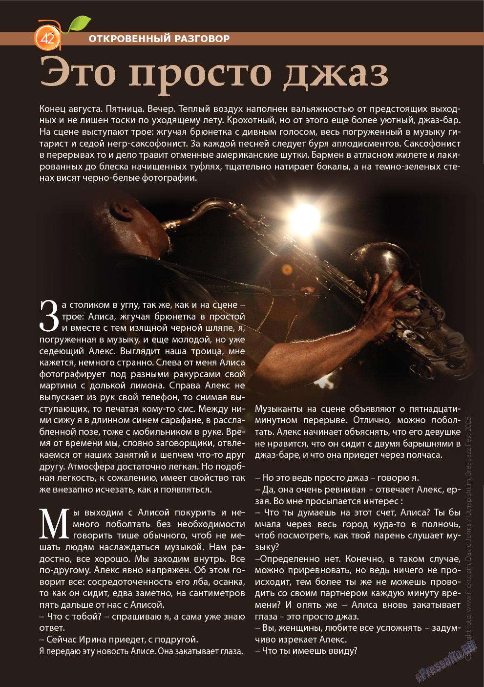 Апельсин (журнал). 2013 год, номер 50, стр. 42