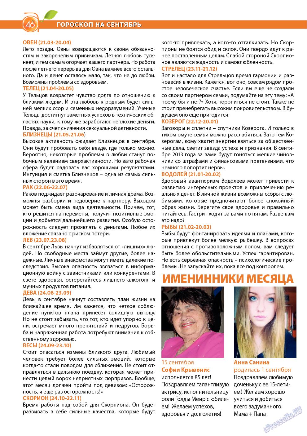 Апельсин (журнал). 2013 год, номер 50, стр. 46