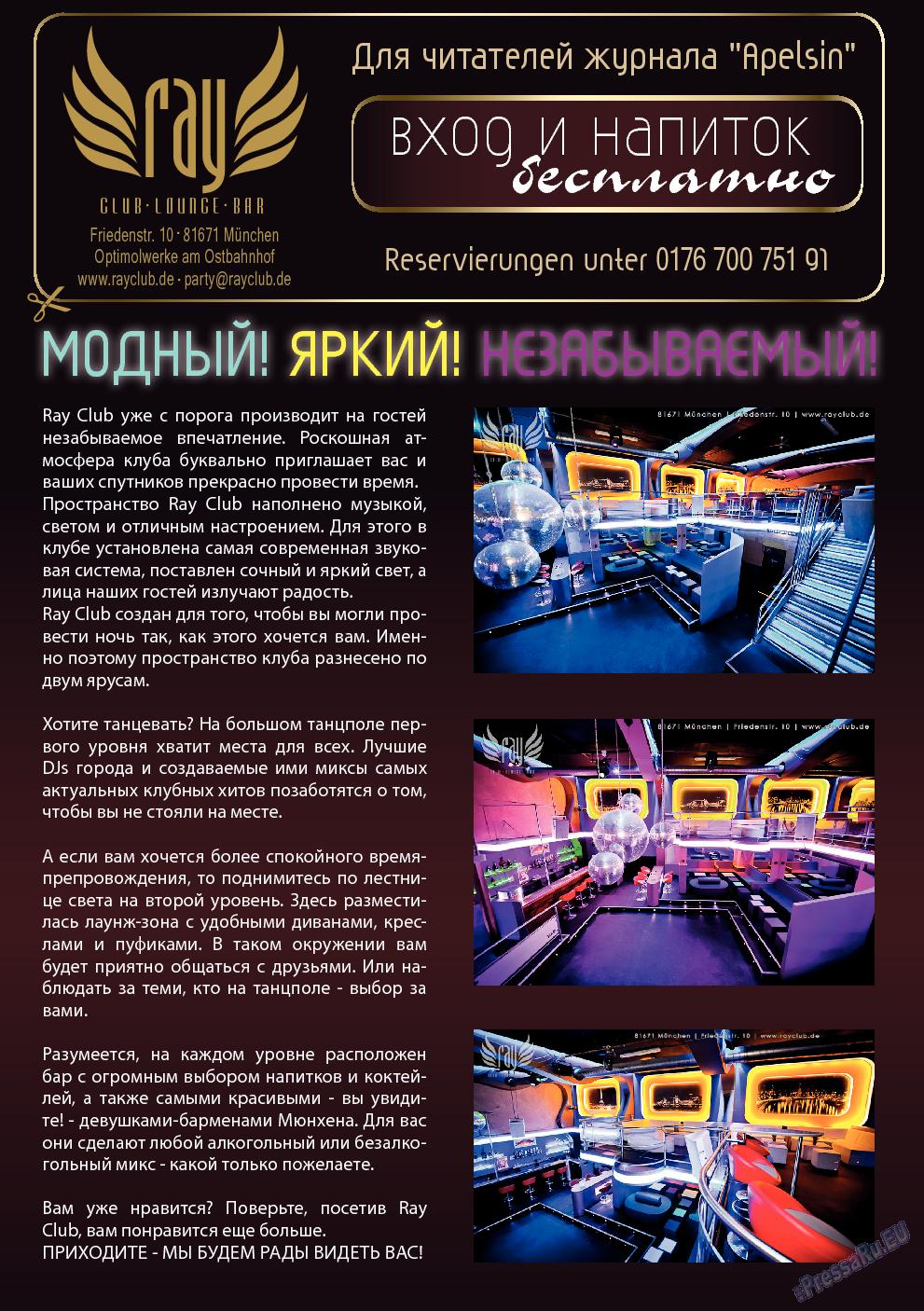 Апельсин (журнал). 2013 год, номер 50, стр. 47