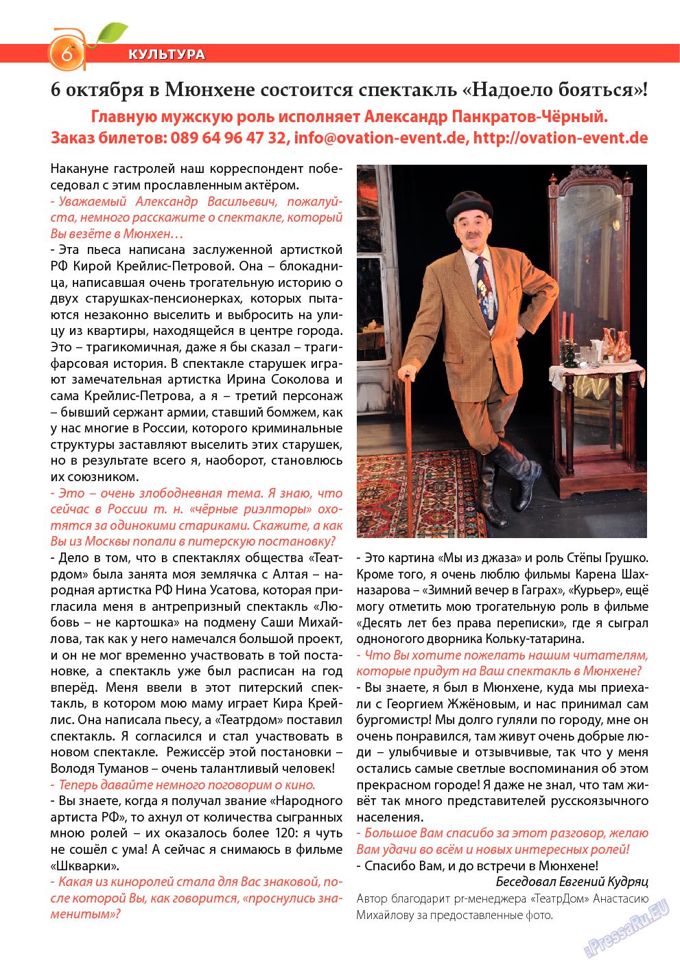 Апельсин (журнал). 2013 год, номер 50, стр. 6
