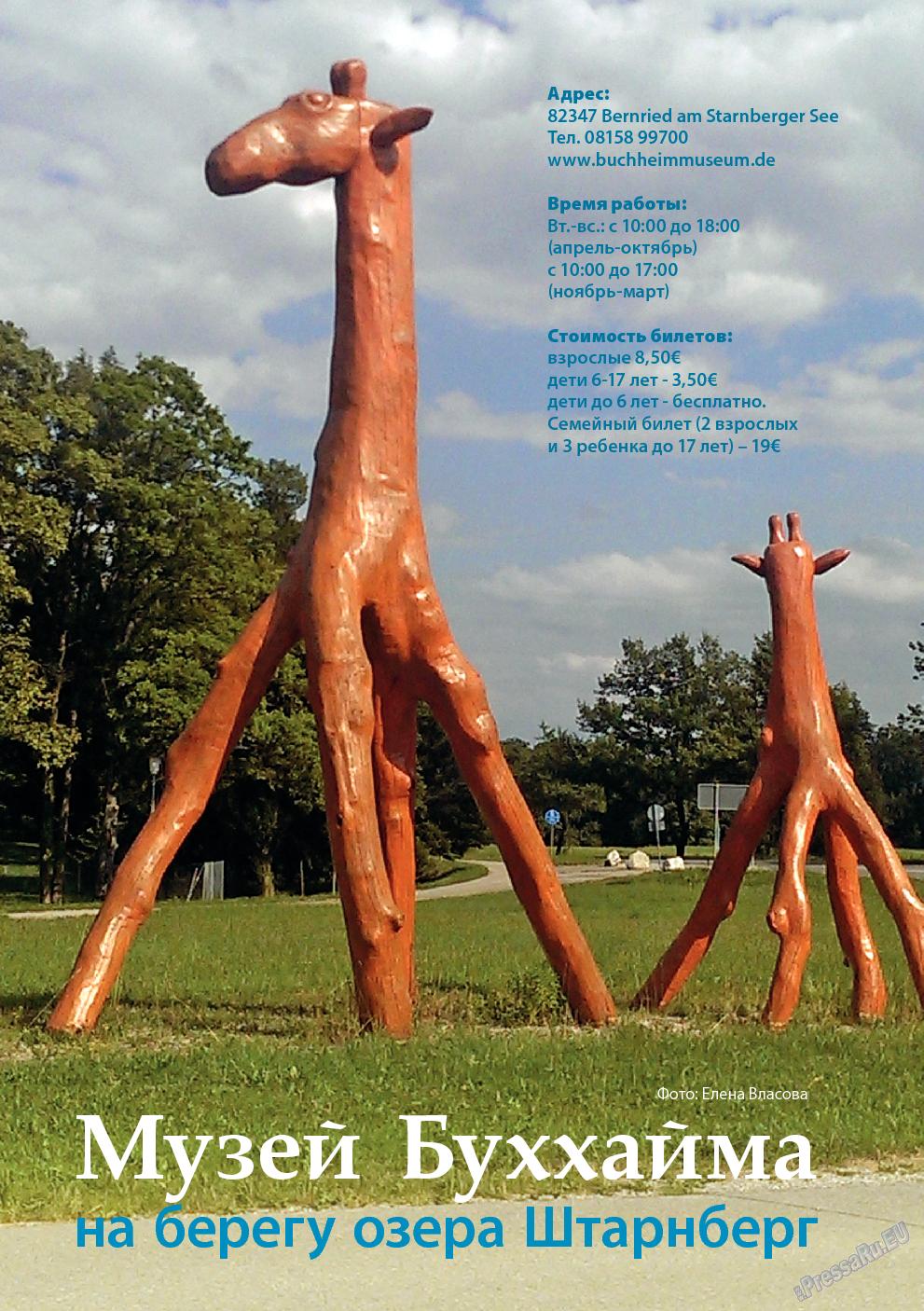 Апельсин (журнал). 2013 год, номер 50, стр. 9