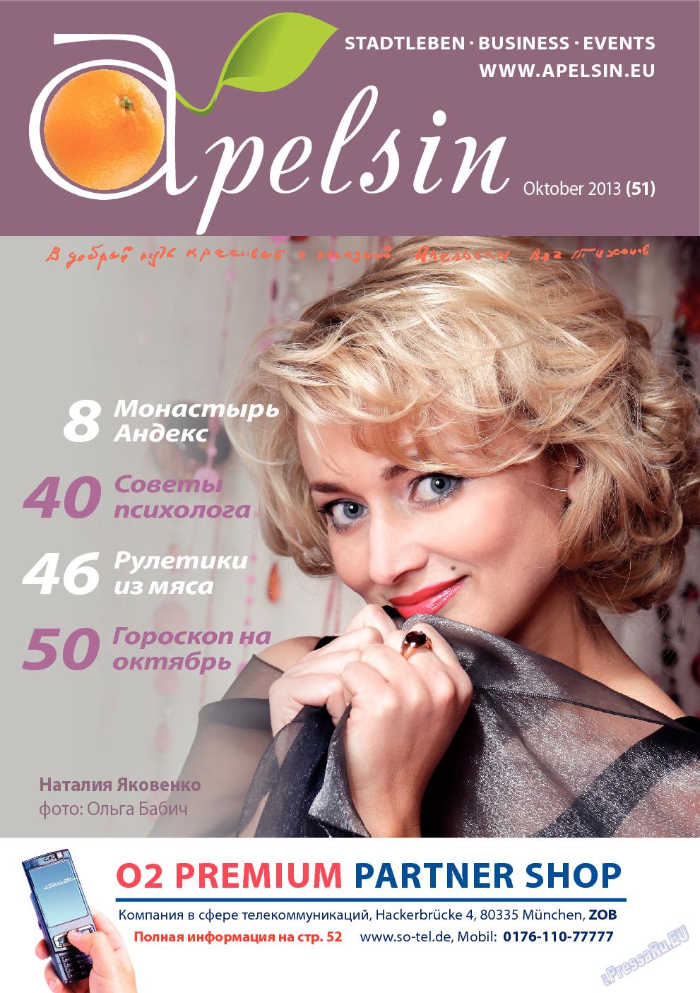 Апельсин (журнал). 2013 год, номер 51, стр. 1