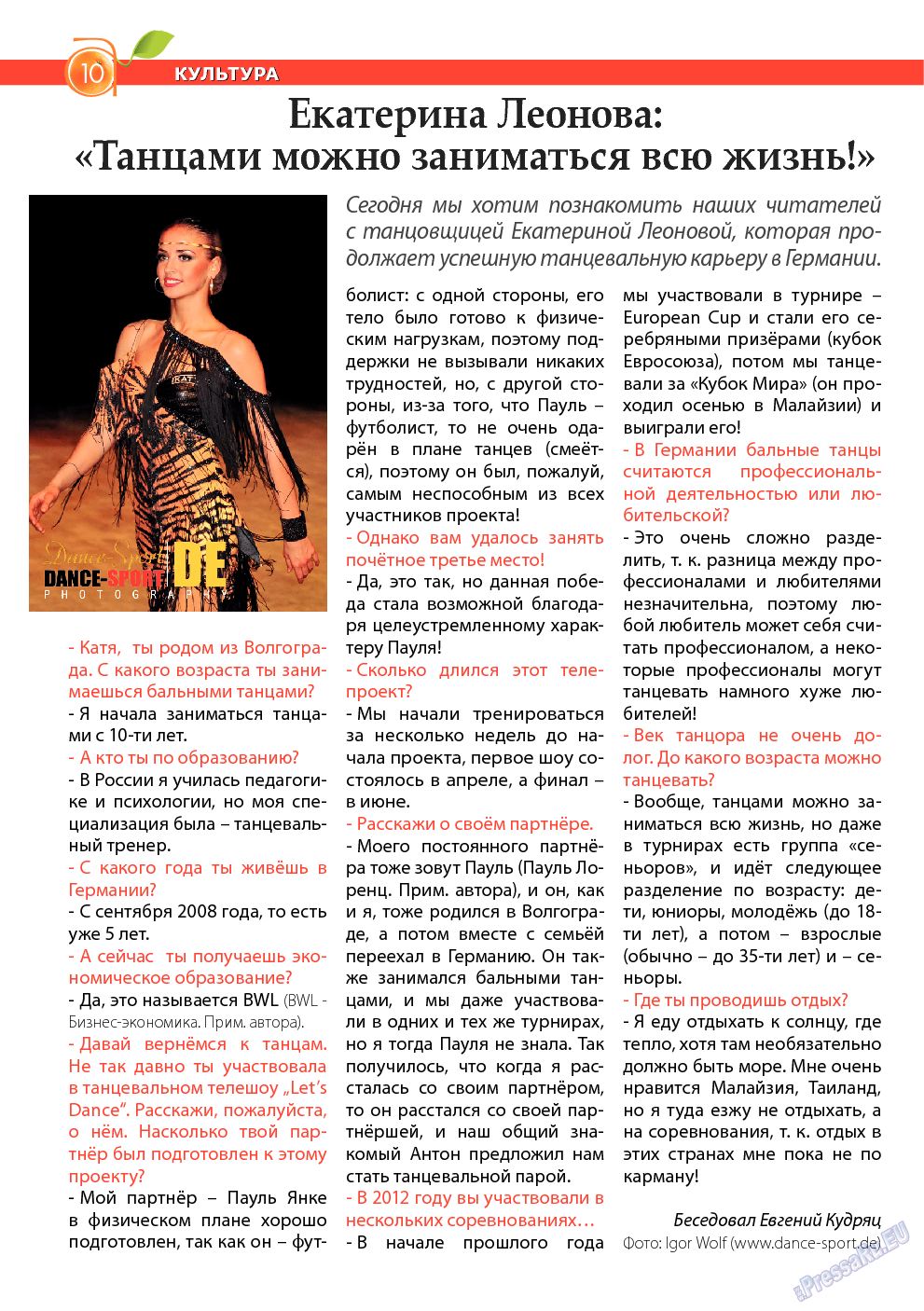 Апельсин (журнал). 2013 год, номер 51, стр. 10