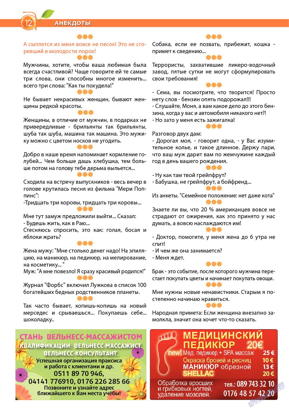 Апельсин (журнал). 2013 год, номер 51, стр. 12