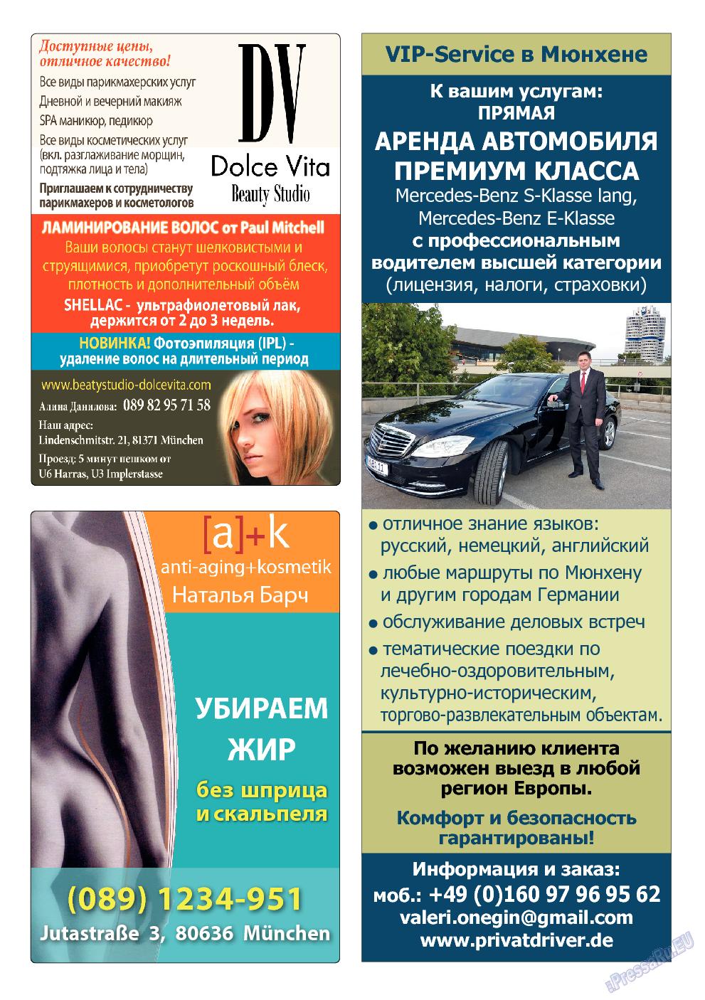 Апельсин (журнал). 2013 год, номер 51, стр. 15