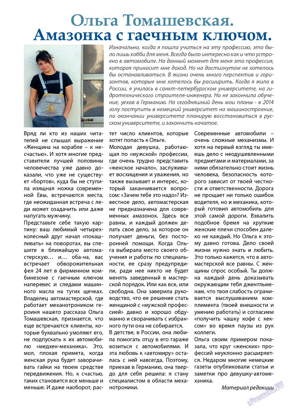 Апельсин (журнал). 2013 год, номер 51, стр. 16