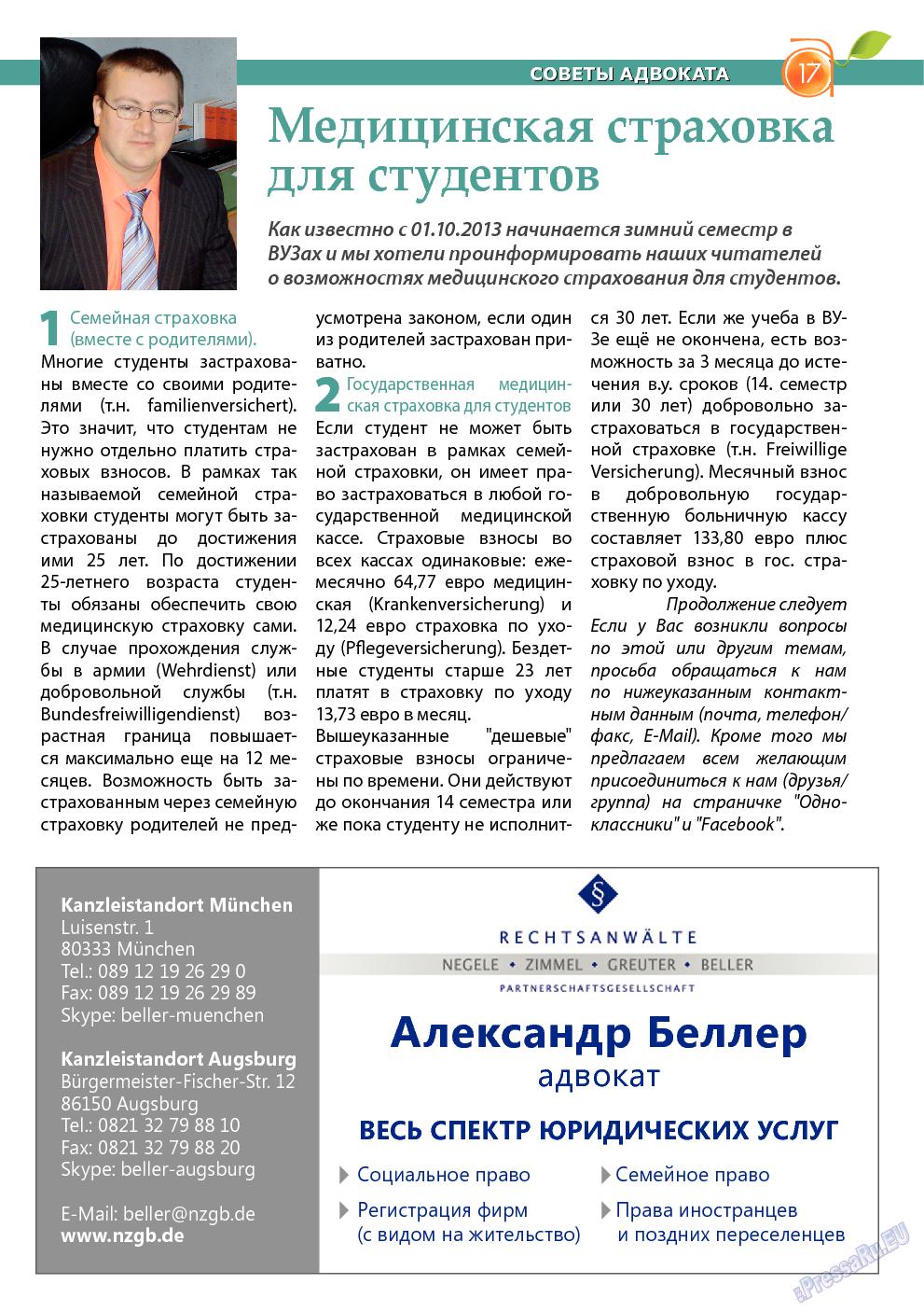Апельсин (журнал). 2013 год, номер 51, стр. 17