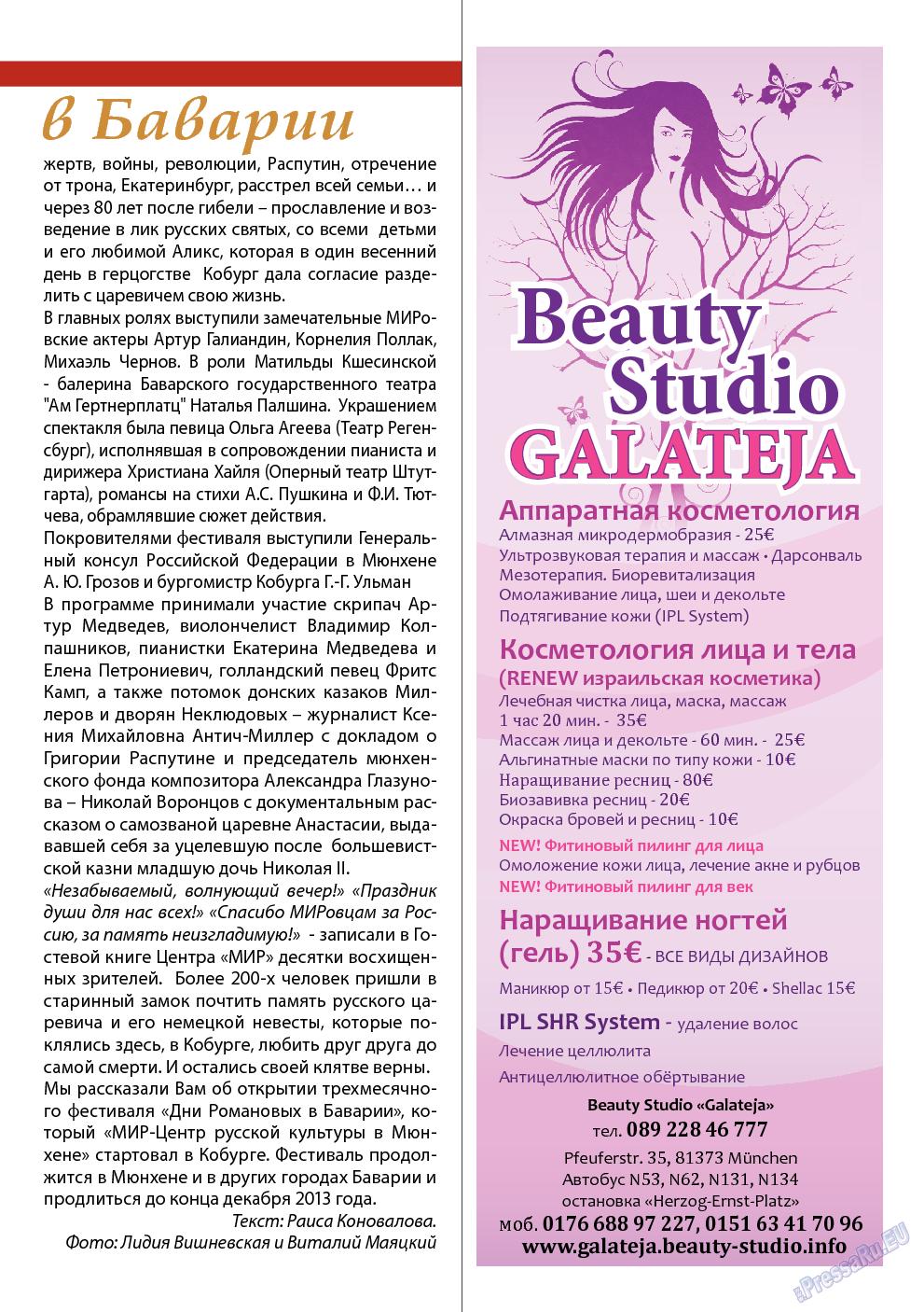 Апельсин (журнал). 2013 год, номер 51, стр. 19